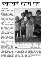 images/resized/images/stories/press/kantipur1_143_200.jpg